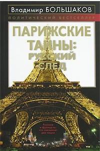 Парижские тайны: русский след