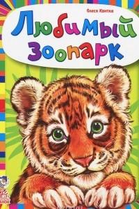 Любимый зоопарк
