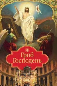 Гроб Господень