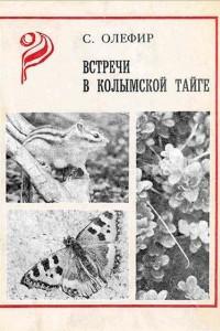 Встречи в Колымской тайге