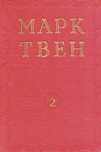Марк Твен. Избранные произведения. В двух томах. Том 2