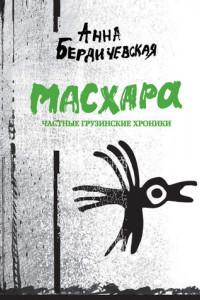 Масхара. Частные грузинские хроники