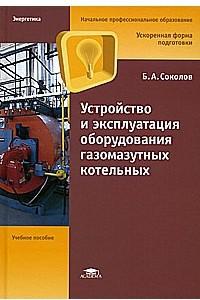 Устройство и эксплуатация оборудования газомазутных котельных