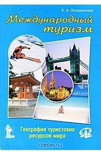 Международный туризм. География туристических ресурсов мира