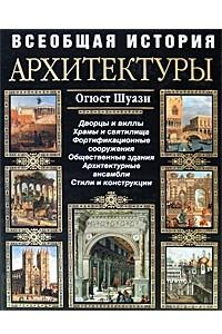 Всеобщая история архитектуры