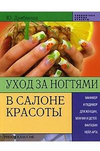 Уход за ногтями в салоне красоты. Маникюр и педикюр для женщин, мужчин и детей. Фантазии нейл-арта