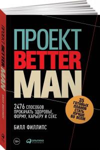Проект Better Man: 2476 способов прокачать здоровье, форму, карьеру и секс (обложка)