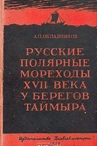 Русские полярные мореходы XVII века у берегов Таймыра