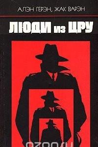 Люди из ЦРУ