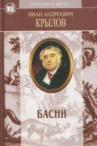 И. А. Крылов. Басни. Пьесы
