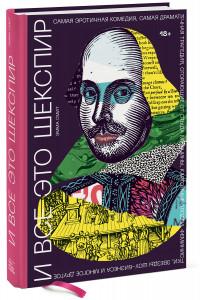 И все это Шекспир. Самая эротичная комедия, самая драматичная трагедия, сгорающие от стыда мужчины