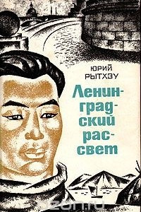 Ленинградский рассвет