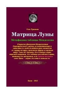 Матрица Луны. Метафизика таблицы Менделеева