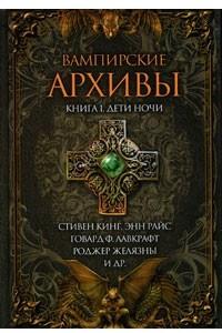 Вампирские архивы. Книга 1. Дети ночи