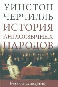 История англоязычных народов. Том IV. Великие демократии