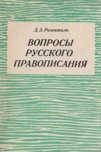 Вопросы русского правописания