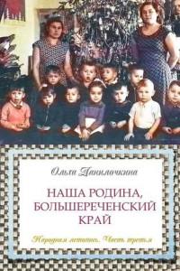 Наша Родина, Большереченскийкрай. Народная летопись. Часть третья