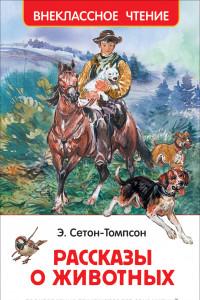 Рассказы о животных (ВЧ)
