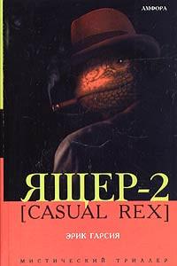 Ящер-2 [Casual Rex]