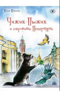 Чижик-Пыжик и сокровища Петербурга