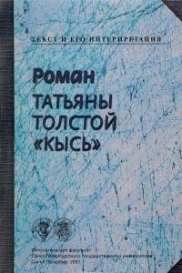 Роман Татьяны Толстой