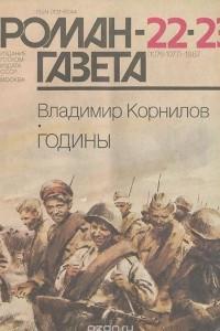 Роман-газета, №22-23(1076-1077), 1987
