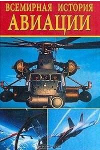 Всемирная история авиации