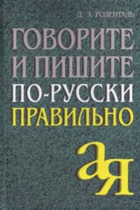 Говорите и пишите по-русски правильно. 3-е изд. Розенталь Д.Э.