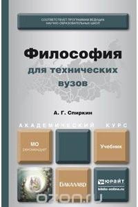 Философия для технических вузов. Учебник