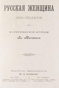 Русская женщина XVIIIстолетия: Историческиеэтюды