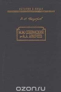 М. М. Сперанский и А. А. Аракчеев