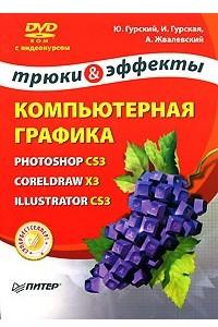 Компьютерная графика. Photoshop CS3, CorelDRAW X3, Illustrator CS3. Трюки и эффекты (+ DVD-ROM)