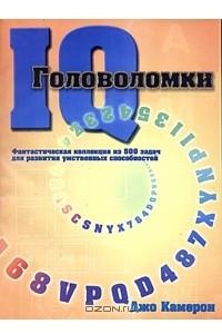 Головоломки IQ. Фантастическая коллекция из 500 задач для развития умственных способностей