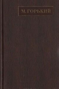 Собрание сочинений в 25 томах. Том 21