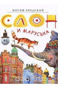 Слон и Маруська: Стихи