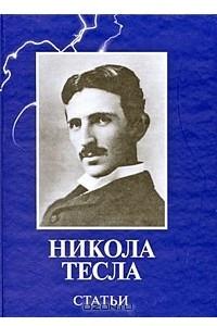 Никола Тесла. Статьи