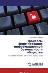 Процессы формирования информационной безопасности общества