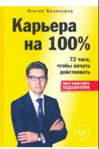 Карьера на 100%
