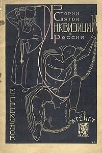 Из истории Святой инквизиции в России