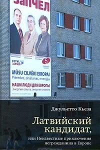 Латвийский кандидат, или Неизвестные приключения негражданина в Европе