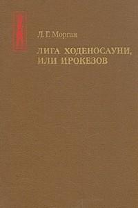 Лига Ходеносауни, или Ирокезов