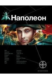 Наполеон. Путь к славе