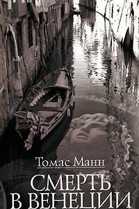 Смерть в Венеции. Новеллы