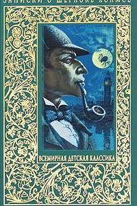 Записки о Шерлоке Холмсе: Этюд в багровых тонах. Рассказы