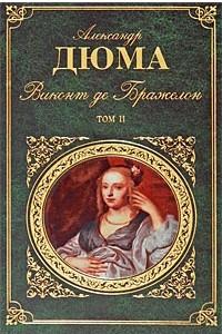 Виконт де Бражелон. В 2 томах. Том 2. Части 4-6