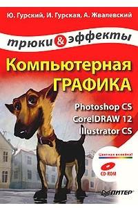 Компьютерная графика: Photoshop CS, CorelDRAW 12, Illustrator CS. Трюки и эффекты
