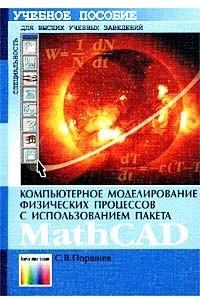 Компьютерное моделирование физических процессов с использованием пакета MathCad. Учебное пособие