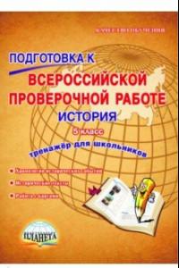 История. 5 класс. Подготовка к Всероссийской проверочной работе. Тренажёр для обучающихся