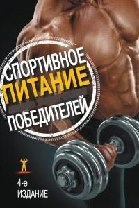 Спортивное питание победителей. Здоровье. Фитнес. Спорт
