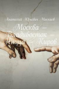 Москва – Владивосток – Ницца – Киров